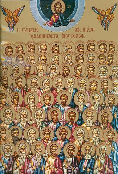 soborul_sfintilor_70_apostoli